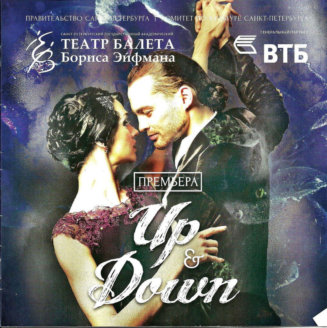 Up and Down, choreography by Boris Eifman programme