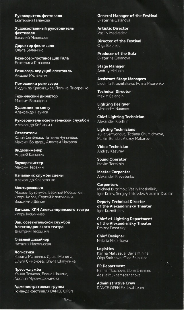 Dance Open Gala 2015 program