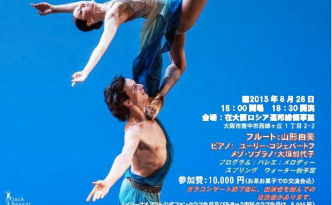 Irina Perren and Marat Shemiunov Japan