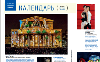 Aeroflot inflight magazine Sept 2015