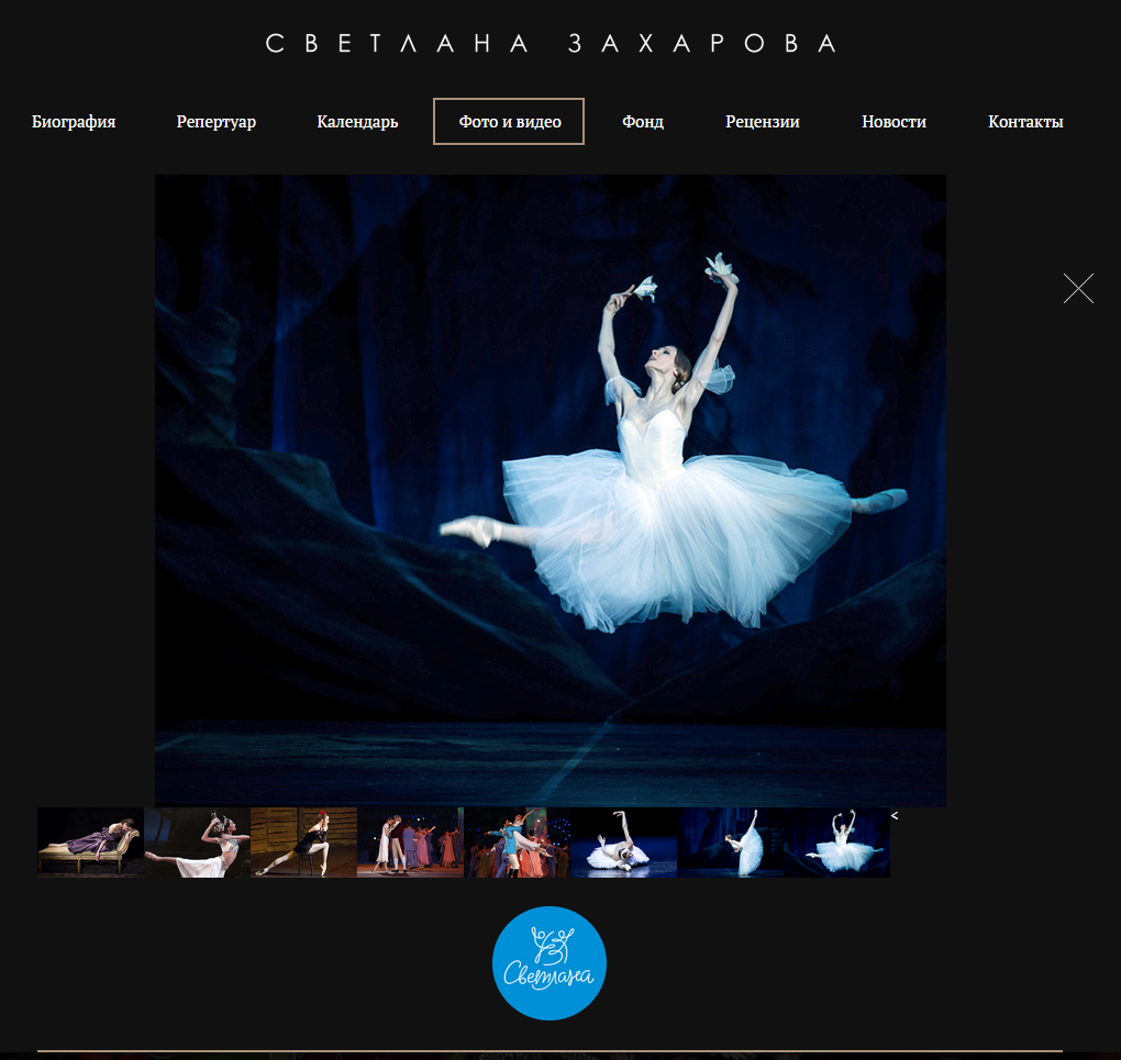 svetlana zakharova new website