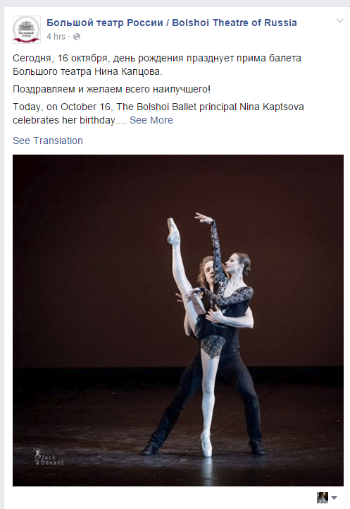 Nina Kaptsova for Bolshoi Theatre