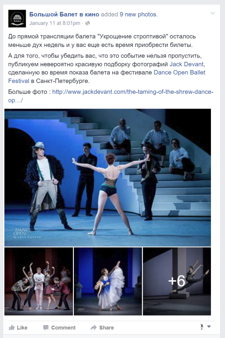 The Taming of the Shrew by the Bolshoi Ballet dancers