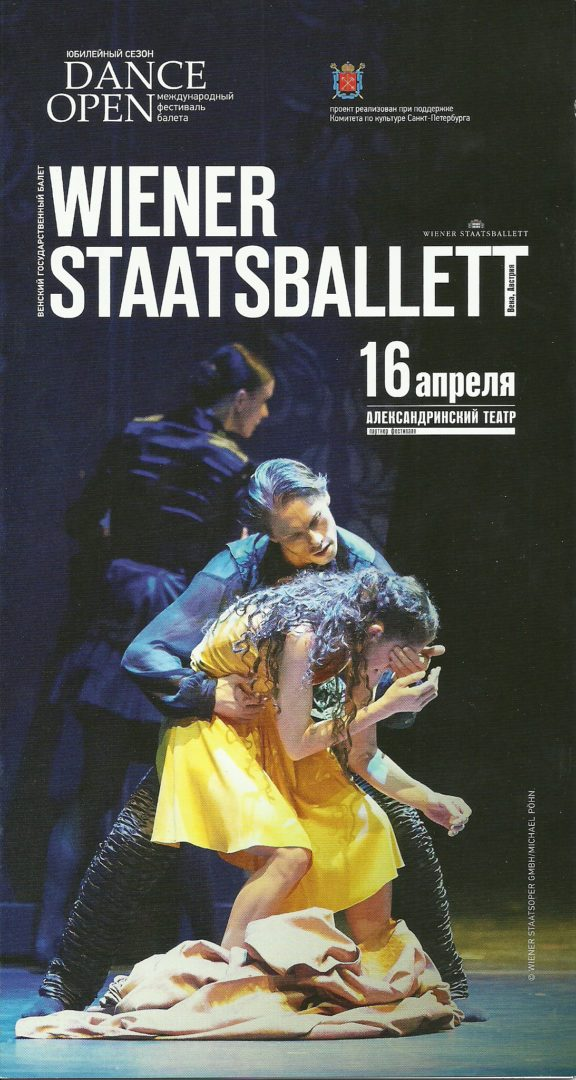 Wiener Staatsballett Blaubarts Geheiminis - Dance Open 2016 program