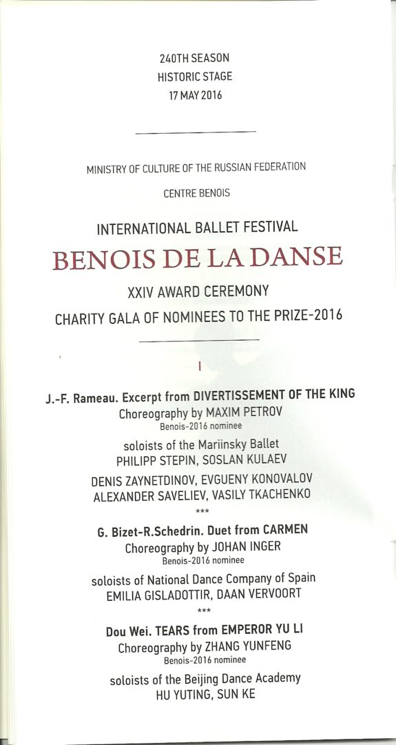 Benois de la Danse 2016 nominees Gala program