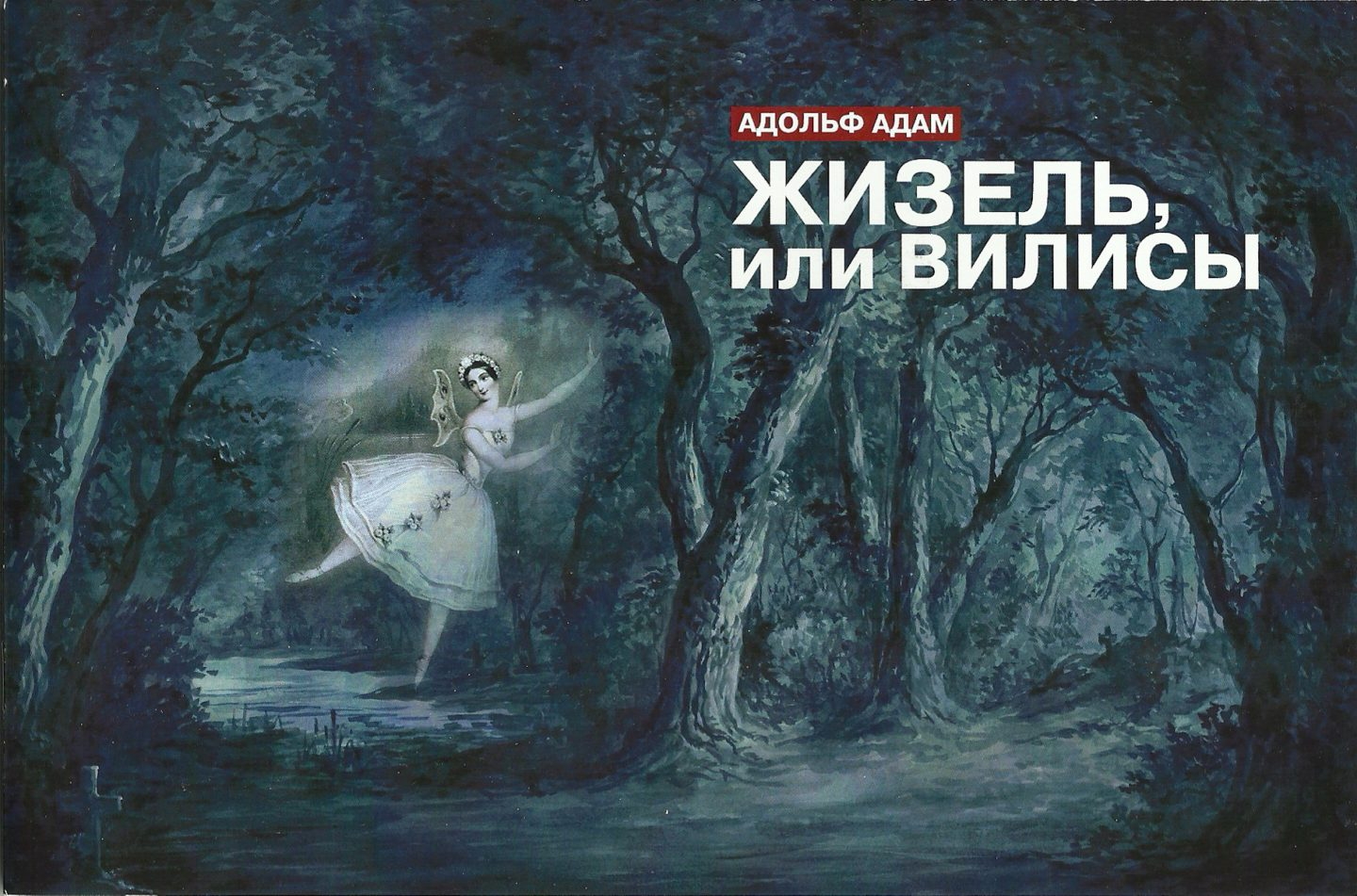 25.5.2016 Giselle in Novosibirsk Opera / NOVAT program