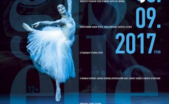 Natalia Osipova photo on Perm Ballet Giselle poster