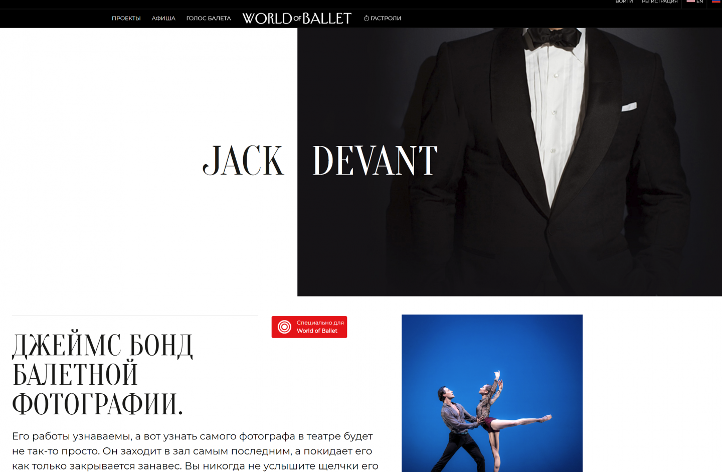 world of ballet