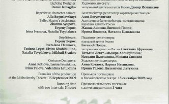 6.10.2018 Swan Lake, Mikhailovsky Theatre program