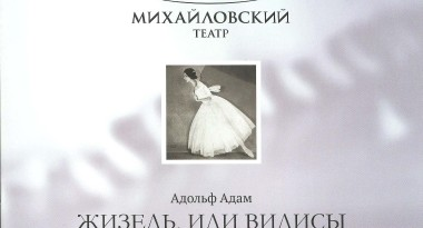 Giselle Anastasia Soboleva Victor Lebedev Mikhailovsky