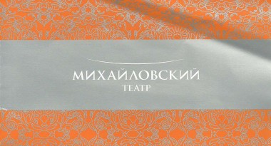 le corsaire mikhailovsky 5.6.2014 program