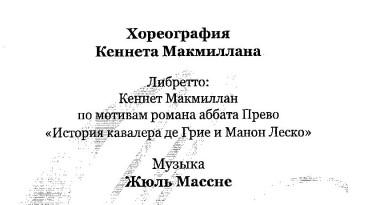 manon stanislavsky theatre