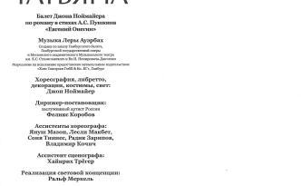 tatiana programme