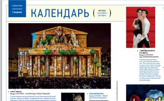 Aeroflot inflight magazine Sept 2015