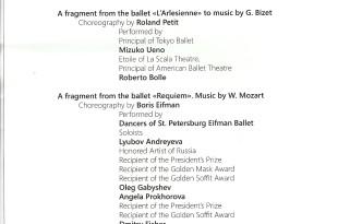 Kremlin Gala 2015 Ballet Stars of the 21st Century - program