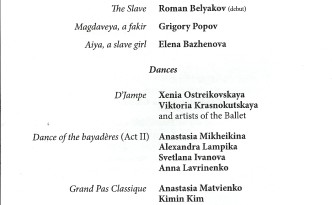 12.2.2016 La Bayadere in Mariinsky by Skorik-Kim-Matvienko program