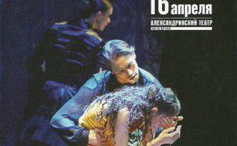 Wiener Staatsballett Blaubarts Geheiminis - Dance Open 2016 program