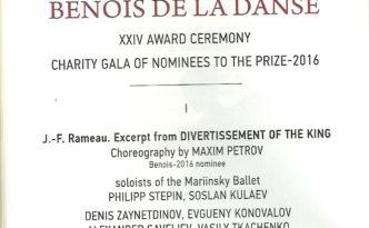 Benois de la Danse 2016 nominees Gala program