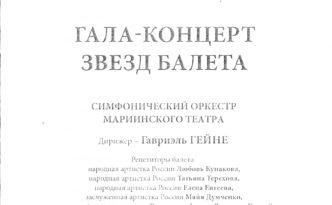 10.4.2016 Mariinsky Ballet Gala program