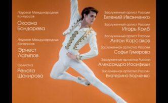 ballet gala Ernest Latypov
