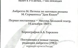 3.12.2016 Oksana Kardash and Dmitry Sobolevsky in Don Quixote, Stanislavsky Theatre program