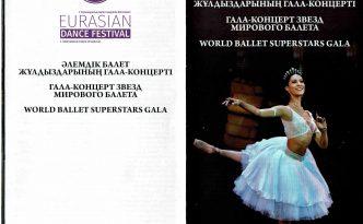 29.6.2017 Gala Concert, Eurasian Dance Festival 2017 closing