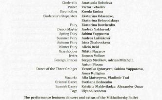 14-15.9.2017 Cinderella premiere in the Mikhailovsky program