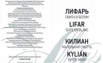 19.3.2018 Lifar, Kylian, Forsythe - Stanislavsky Theatre program