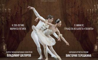 Poster: Viktoria Tereshkina and Vladimir Shklyarov in Paquita