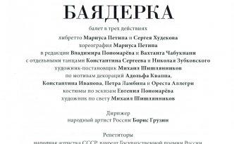 La Bayadere, Svetlana Zakharova, Jacopo Tissi, Olesya Novikova, Mariinsky