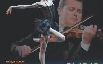 Светлана Захарова Svetlana Zakharova poster